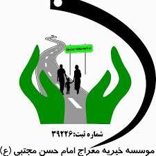 موسسه خیریه معراج امام حسن(علیه السلام)