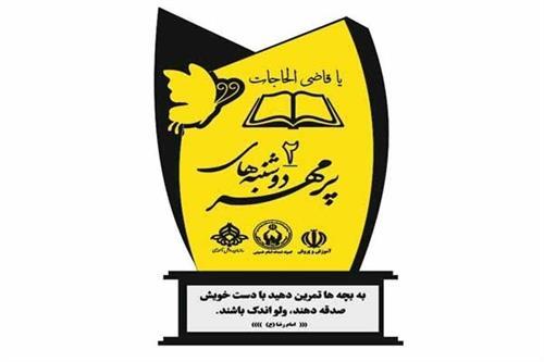 طرح دوشنبه های پر مهر برای دومین سال متوالی در مدارس استان مازندران آغاز شد