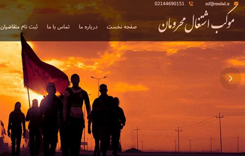 رونمایی از وبسایت « موکب اشتغال محرومان »