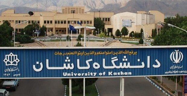 دانشگاه کاشان در زمینه جذب خیرین دانشگاهی در کشور پیشتاز است