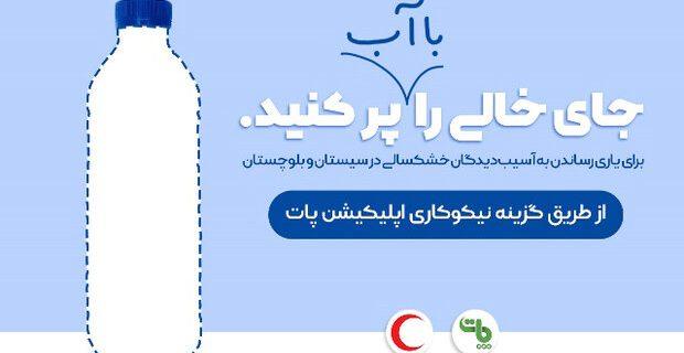 نذر آب : با این اپلیکیشن در نذر آب برای سیستان و بلوچستان شرکت کنید