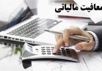 بسیاری از خیریه ها از معافیت های مالیاتی سوء استفاده میکنند
