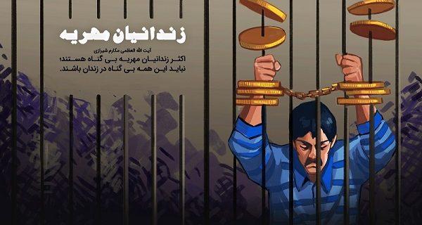 حبس و حتی بازداشت موقت محکومان مالی مهریه طبق نص قانون ممنوع شد