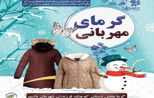 پویش گرمای مهربانی به منظور تأمین لباس گرم برای دانش آموزان نیازمند استان