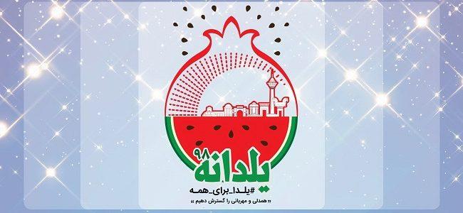 طرح «یلدانه» هلالاحمر برای دومین سال با شعار «یلدا برای همه» اجرا میشود