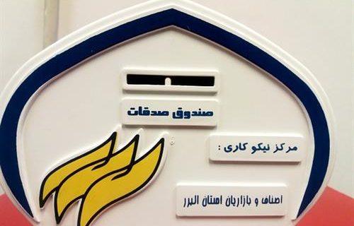 پخش صندوقهای صدقات مرکز نیکوکاری اصناف و بازاریان میان ۸۰ هزار کاسب البرزی