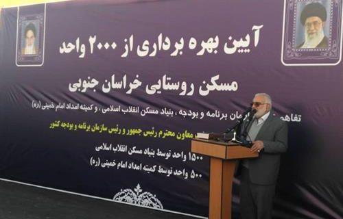 تحویل ۲۰۰۰ واحد مسکونی به مددجویان و نیازمندان خراسان جنوبی