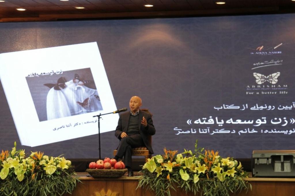 دکتر الهی قمشهای در مراسم رونمایی از کتاب «زن توسعهیافته» نوشته خانم دکتر آتنا ناصری - شب یلدا