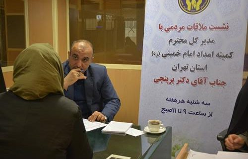 دیدار مردمی با مدیر کل کمیته امداد تهران هر هفته در روزهای سه شنبه برگزار می شود