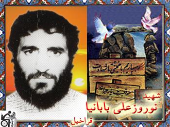شهید نوروز علی بابا