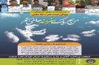 فراخوان کمیته امداد از هنرمندان و اهالی فرهنگی استان سمنان در پویش من هم یک حامی هستم