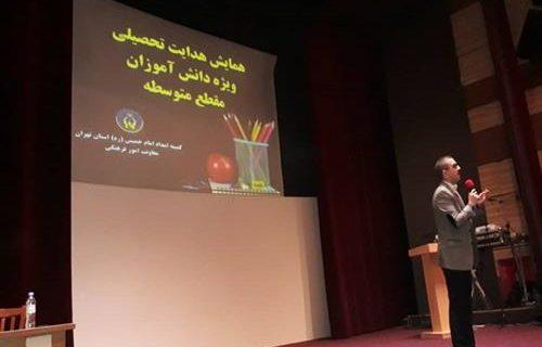 برگزاری همایش هدایت تحصیلی دانش آموزان تحت حمایت کمیته امداد استان تهران