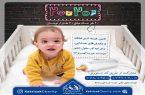 پویش از ۲۰ تا ۲۰ برای تامین هزینه شیر خشک کودکان معلول ذهنی بیسرپرست