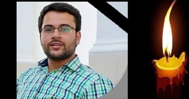 پیام تسلیت دانشگاه تهران به مناسبت درگذشت حسین علیمرادی دانشجوی جهادگر این دانشگاه