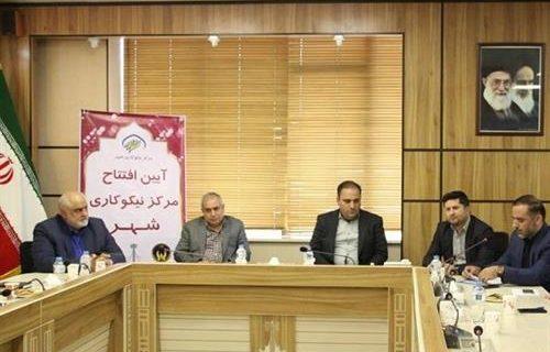 ۵۵ مرکز نیکوکاری در استان البرز افتتاح شد