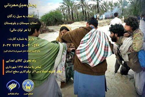 برپایی ۱۵۰ پایگاه جمعآوری کمکهای مردم البرز به سیلزدگان سیستان و بلوچستان