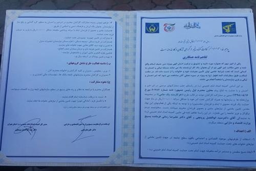 تفاهم نامه همکاری کمیته امداد استان تهران و بسیج وزارت اقتصاد و دارایی امضا شد