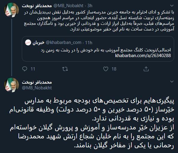 توییت محمد باقر نوبخت درمورد تغییر نام مدرسه