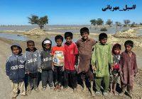 پویش سیل مهربانی ؛ جمعآوری کمک های مردمی برای سیل زدگان سیستان و بلوچستان