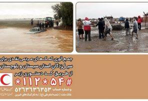 جمعآوری کمکهای نقدی مردمی برای کمک به سیل زگان سیستان و بلوچستان