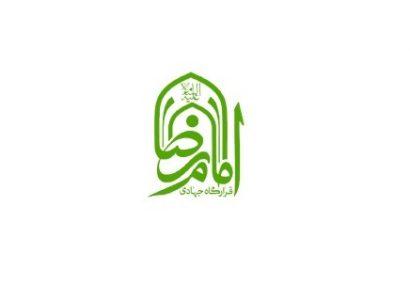 بنیاد جهادی مهر الرضا (ع)