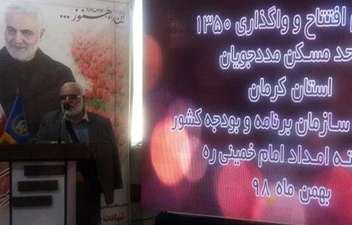 افتتاح ۱۳۵۰ واحد مسکونی مددجویان کمیته امداد در استان کرمان