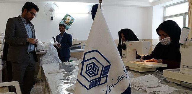 تولید روزانه ۳۰ هزار ماسک در کارگاه های خانگی اوقاف یزد