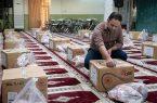 طرح ضیافت همدلی در همدان با توزیع ۲۵۰۰ بسته معیشتی برگزار میشود