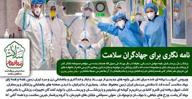 طرح فراخوان نامه برای جهادگران سلامت