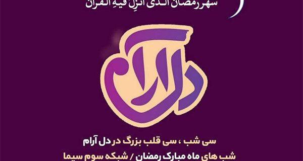 دل آرام ، ماجرای خیرین و نیکوکاران ؛ برنامه بعد از افطار امسال شبکه سه