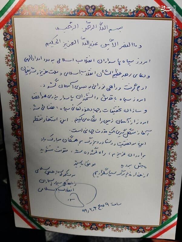 دست نوشته فرمانده کل سپاه، سردار سلامی پس از پرتاب موفقیت آمیز ماهواره بر قاصد