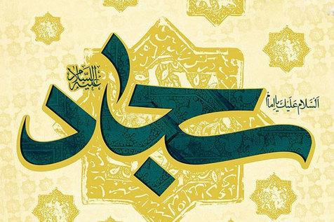 کارهای خیر امام سجاد (ع) در ماه مبارک رمضان