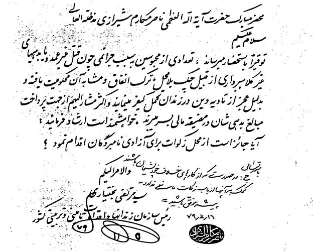 استفتا به عمل آمده از آیت الله مکارم شیرازی درمورد زکات فطریه به منظور آزادی زندانیان جرایم غیر عمد ستاد دیه