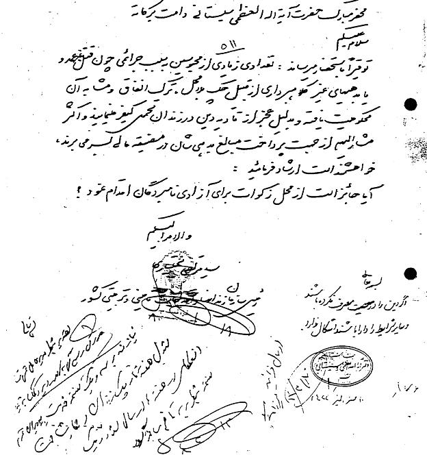 استفتا به عمل آمده از آیت الله سیستانی درمورد زکات فطریه به منظور آزادی زندانیان جرایم غیر عمد ستاد دیه