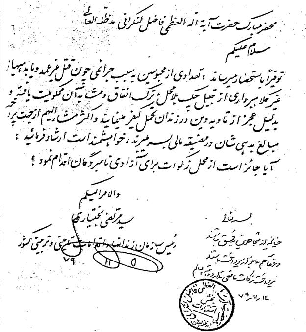 استفتا به عمل آمده از شیخ فاضل لنکرانی درمورد زکات فطریه به منظور آزادی زندانیان جرایم غیر عمد ستاد دیه