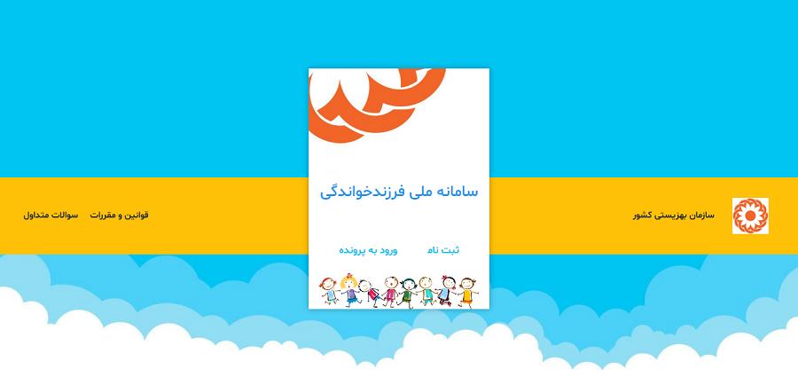 سامانه ملی فرزند خواندگی سازمان بهزیستی