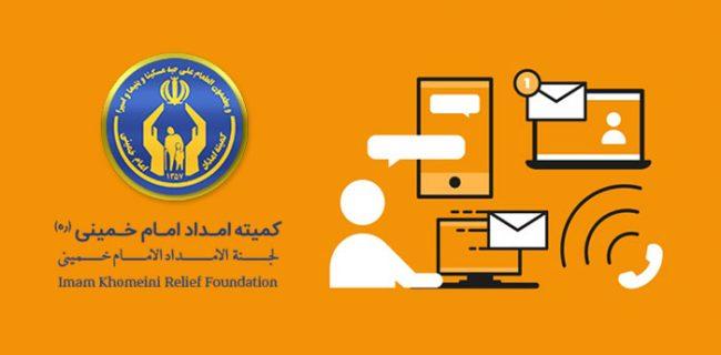 راه های ثبت و پیگیری درخواست ها و مطالبات مردمی از کمیته امداد