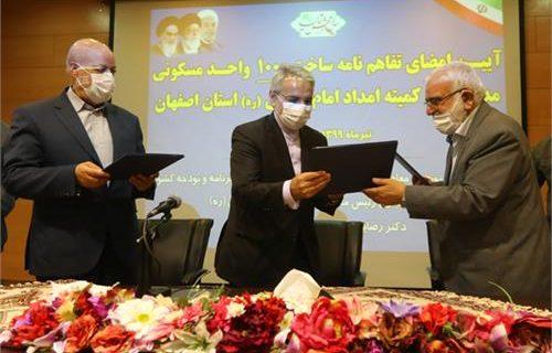 آغاز ساخت ۱۱۵۰ واحد مسکن برای مددجویان اصفهان