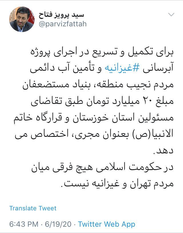 سید پرویز فتاح در صفحه شخصی خود با اعلام خبر تخصیص 20 میلیارد تومانی بنیاد مستضعفان برای تکمیل پروژه آبرسانی غیزانیه