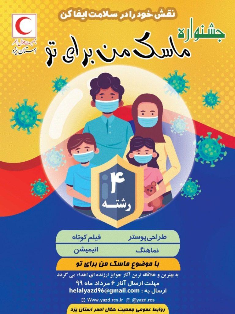 پوستر جشنواره «ماسک من، برای تو» به منظور فرهنگ سازی بیشتر در استفاده از ماسک برای پیشگیری از ابتلا به بیماری کرونا توسط روابط عمومی جمعیت هلال احمر استان یزد برگزار می گردد.
