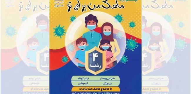 """برگزاری جشنواره """"ماسک من برای تو"""" در رشته های طراحی پوستر، فیلم کوتاه، انیمیشن و نماهنگ"""