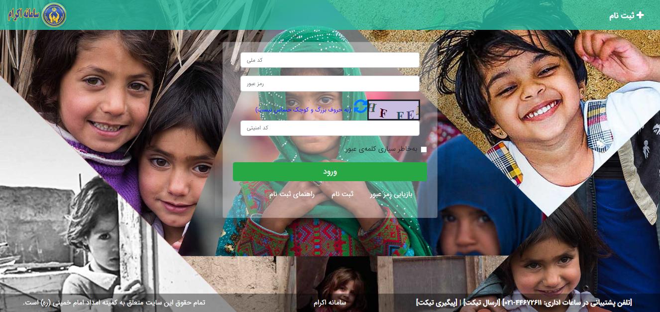 نحوه ثبت نام در سایت اکرام ایتام و محسنین کمیته امداد و  سرپرستی و کمک به فرزندان معنوی