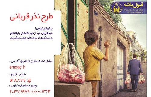 طرح قربانگاه برای کمک به خانواده های نیازمند در عید قربان اجرا می شود