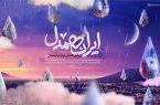 مرحله دوم پویش «ایران همدل» به زودی اجرا میشود