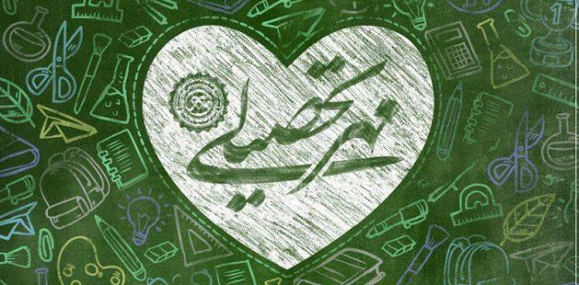 مشارکت در طرح مهر تحصیلی + شماره حساب هر استان