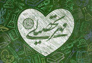 پخش ۴۰ هزار بسته حمایتی در طرح مهر تحصیلی بین دانش آموزان نیازمند کشور