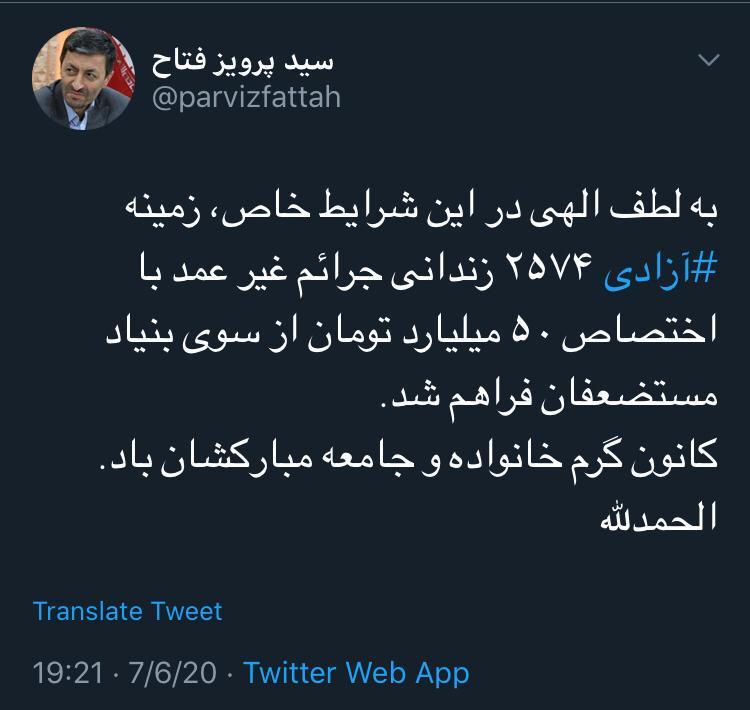 جزئیات آزادی ۲۵۷۴ زندانی جرائم غیرعمد توسط بنیاد مستضعفان - توییت سید پرویز فتاح در این مورد