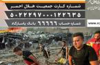 شماره حساب جمعیت هلال احمر برای دریافت کمک های مردمی به حادثه دیدگان بیروت