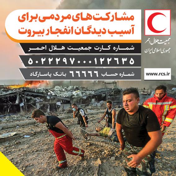 شماره حساب جمعیت هلال احمر برای دریافت کمک های مردمی برای حادثه دیدگان بیروت