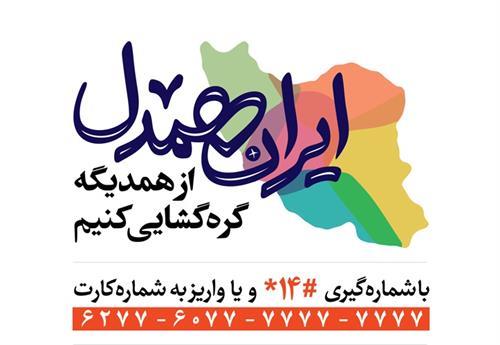 شش قلوهای کرجی با پویش ایران همدل از طرف کمیته امداد حمایت میشوند